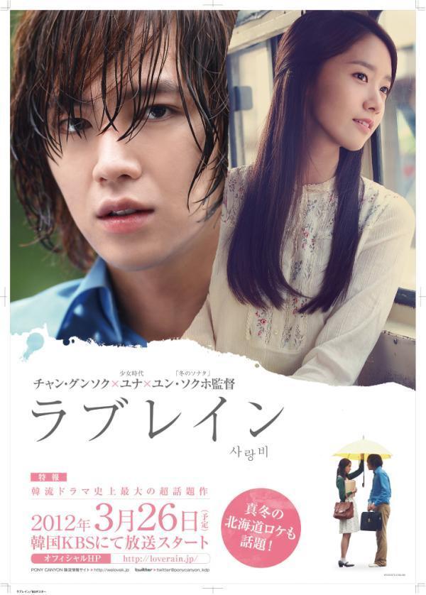 دانلود سریال کره ای باران عشق